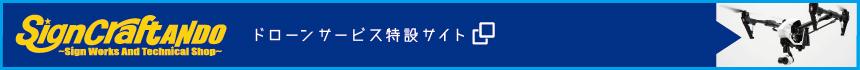 サインクラフト安藤ドローンサービス特設サイト